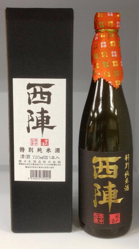 Sasaki Shuzo Nishijin Tokubetsu Junmai Sake