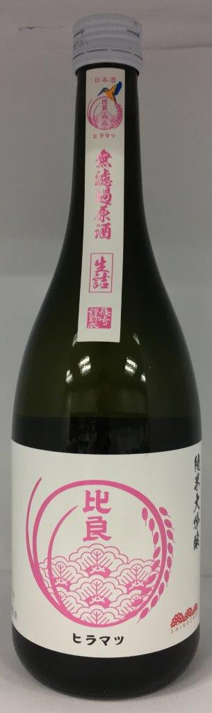 Hiramatsu Junmai Dai Ginjo 50